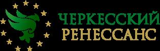 Черкесский Ренессанс
